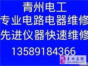 青州电工 维修 漏电、没电、跳闸等各种问题快速维修