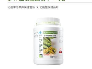 莱阳市区哪里能买到安利蛋白粉