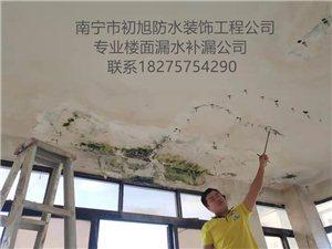 南宁市房屋装修防水补漏维修公司