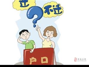 孩子戶口在別人名下想轉回來怎樣才能把孩子的戶口注銷