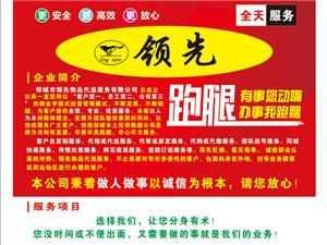 邹城跑腿外卖专业企业团队