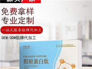 網紅產品膠原蛋白源頭廠家