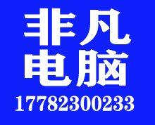 黔江专业维修笔记本|打印机|17782300233