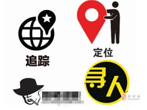 河南找人公司/郑州找人公司/专业找人寻人服务网