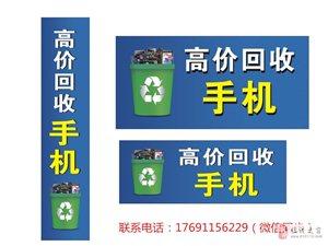 回收:二手苹果手机 报废手机 苹果相关产品