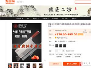 重慶大足區龍水產品拍照網店裝修設計