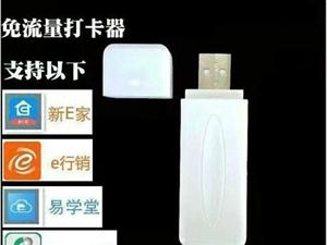 出售口袋E行销国寿E店扫脸打卡机