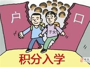 外地戶口孩子如何在珠海讀公辦學校?