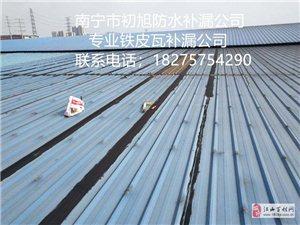 南寧市廠房鐵皮瓦防水補漏維修 鋼結構補漏