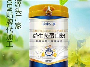 益生菌粉网红产品货源厂家