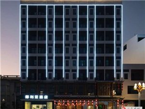 椰利亚酒店