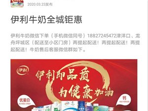 长阳伊利液态奶旗舰店线上全城钜惠活动开始啦