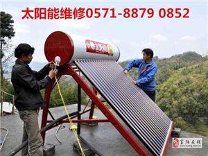 臨平太陽能維修電話