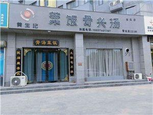 黄生记菜饭骨头汤东区店于3月29日到4月5日试营业期