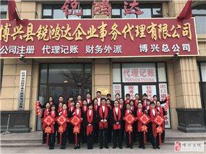 博兴县锐鸿达财税免费注册公司