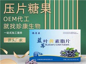 蓝莓叶黄素脂片网红货源厂家批发