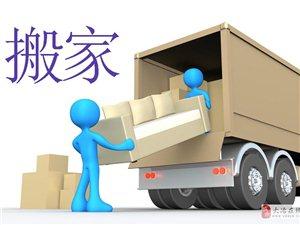 黄石(大冶)地区承接大小型搬家,搬迁,托运等服务!
