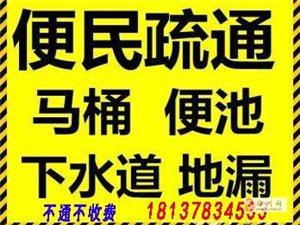 郑州管道疏通马桶疏通下水道打孔安装膨胀螺丝师傅