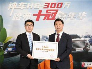 首款突破300万中国神车,哈弗H6剑指全球之巅