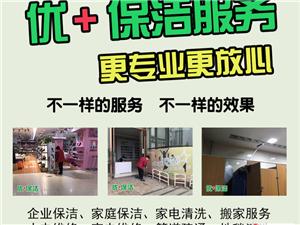 临泉优+保洁服务有限公司  搬家 保洁