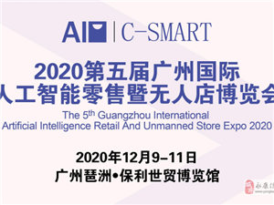 2020年12月广州新零售及无人售货展览会