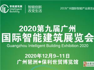2020第九届广州国际智能建筑展览会