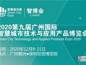 2020第九届广州国际智慧城市展会
