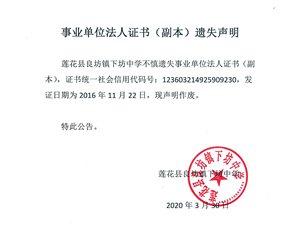 事业单位法人证书(副本)遗失声明