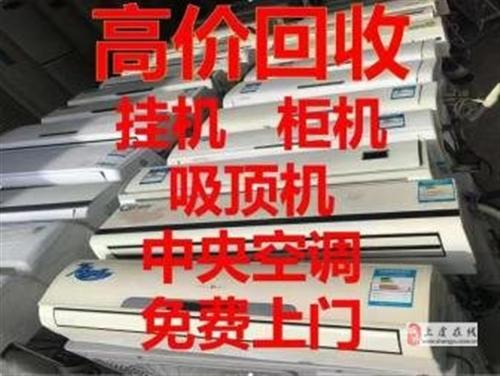 上虞市回收1.5匹3匹5匹批量空調,各種品牌都收