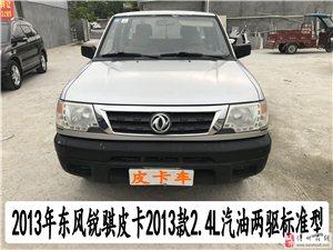 东风锐骐2013款2.4L汽油两驱标准型13年5月