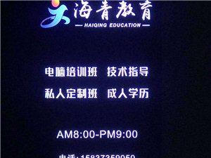学电脑、平面设计、室内设计到长垣海青教育
