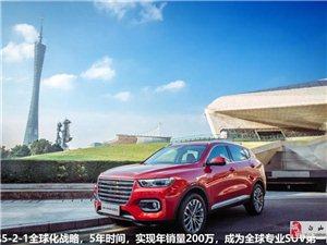 哈弗——中国 SUV 品质标杆