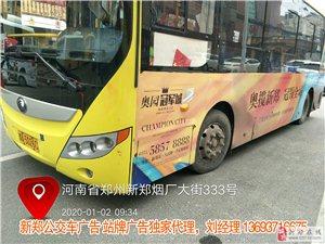 新郑公交车体广告/站牌广告对外承包出租