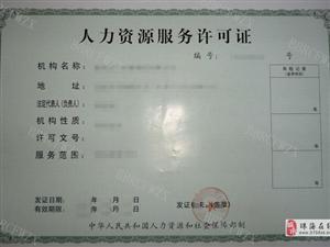 坦洲人力資源公司如何辦理人力資源服務許可證