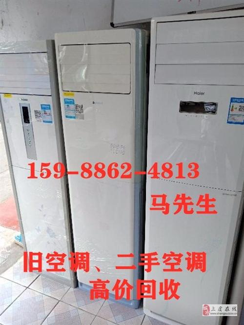 紹興二手空調回收、上虞二手空調回收、百官舊空調回收