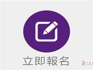 广西南宁幼儿园保育员证怎么考报名条件是什么