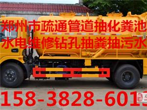 郑州市抽污抽化粪池158-3828-6013疏通管道