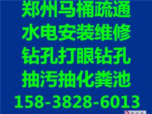 郑州水电维修疏通下水道158一3828一6013