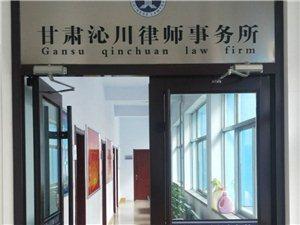 甘肃沁川律师事务所   为您提供法律服务