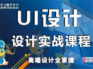 郑州UI设计培训 超然真实商业项目 设计总监授课