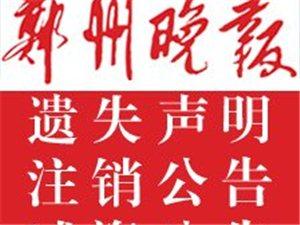 郑州晚报挂失登报-郑州晚报登报声明电话
