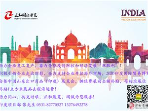 2020印度国际贸易博览会IITF