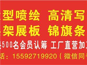 大型喷绘写真全县500名会员认筹  工厂直营加工价