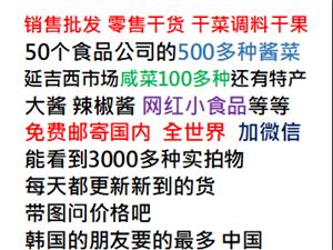 中国代购商发韩国 销售干货 干菜调料 酱菜 大酱