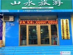 博興山水旅行社——貼心的旅游