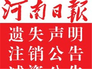 河南日报挂失登报-河南日报登报声明电话
