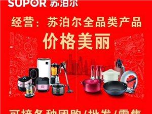 礼品/赠品采购-主营苏泊尔全系列产品+其他品牌电器