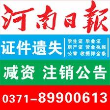 河南日报登报多少钱河南日报登报声明