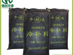 酸性石料对改性沥青冷补料的影响