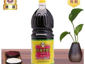 老醋系列装,欢迎进万春寨农特产农特产直供平台选购